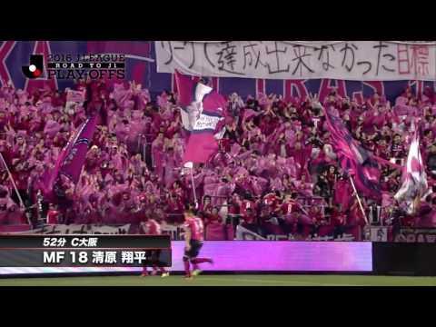 C大阪が清原の1点を守り切り3年ぶりにJ1復帰!【ハイライト:決勝 C大阪vs岡山】