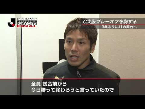 清原 翔平(C大阪)「本当にいいサポートをしていただいた」【試合後インタビュー:決勝 C大阪vs岡山】