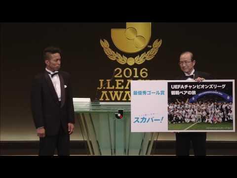 最優秀ゴール賞は名古屋グランパスの田口 泰士が受賞!