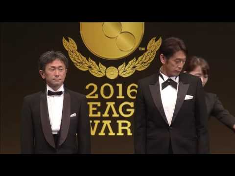 最優秀主審賞は西村 雄一さん、最優秀副審賞は名木 利幸さんが受賞