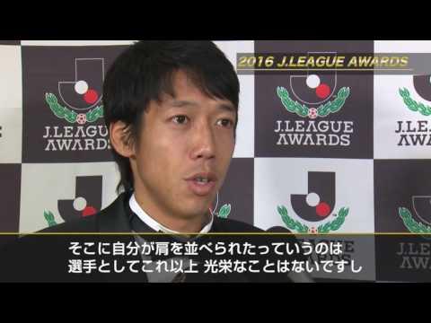 最優秀選手賞 中村 憲剛(川崎F)「選手としてこれ以上光栄なことはない」