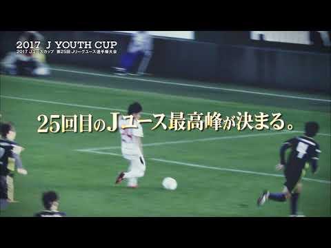 25回目のJユース最高峰が決まる!決勝は11/19(日)長野Uスタジアムで開催!~Jの未来をケリひらけ。~