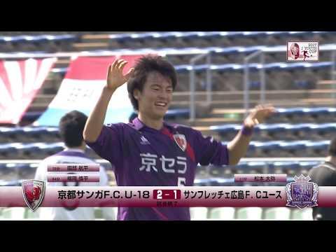 難敵の広島ユースを逆転で下した京都U-18がファイナルへ進む【ハイライト:Jユースカップ 準決勝 京都U-18vs広島ユース】