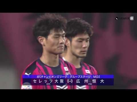 C大阪vs広州恒大【GS MD2】