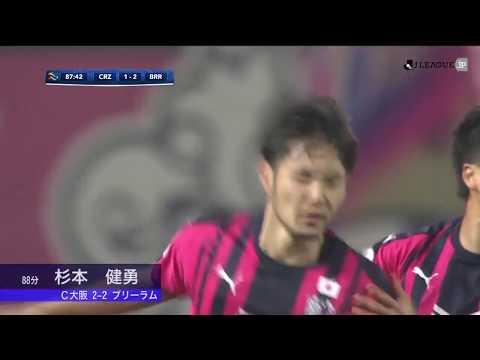 C大阪vsブリーラム【GS MD4】