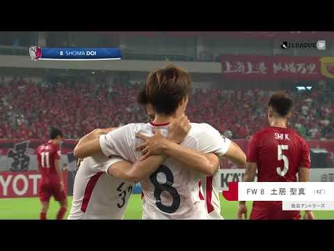 上海上港vs鹿島【ラウンド16 第2戦】