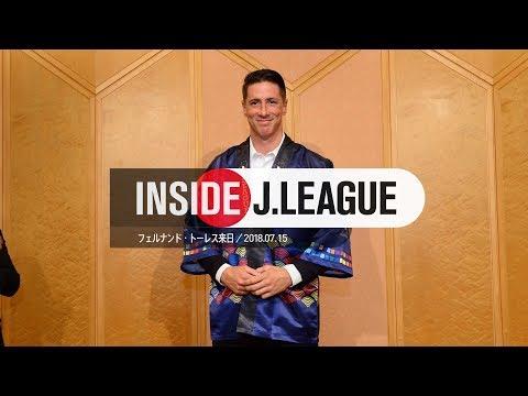 Inside J.League:トーレス選手来日会見の舞台裏!フェルナンド トーレス加入会見&関係者懇親会2018年7月15日