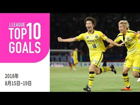 今週も多くのスーパーゴールが生まれた!週間トップ10ゴール(2018年8月15日~8月19日)【TOP10 GOALS】