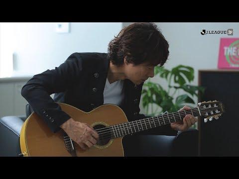 春畑 道哉がJ'S THEME(Jのテーマ)をアコースティックギターで生演奏!春畑 道哉、川淵 三郎、村井 満がJリーグの25年を振り返ります。