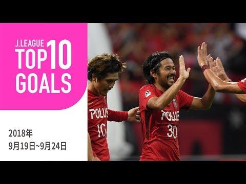 今週も多くのスーパーゴールが生まれた!週間トップ10ゴール(2018年9月19日~9月24日)【TOP10 GOALS】