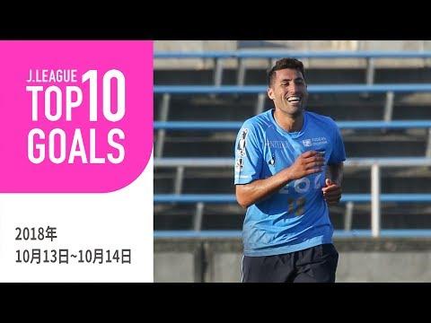 今週も多くのスーパーゴールが生まれた!週間トップ10ゴール(2018年10月13日~10月14日)【TOP10 GOALS】