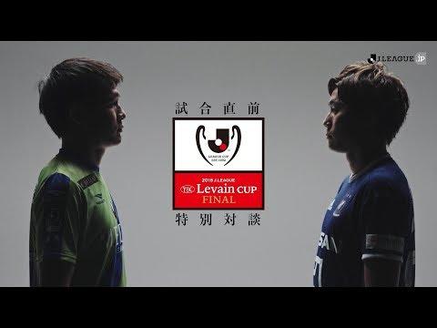 目指すは、打ち合い。ルヴァンカップ決勝直前の特別対談!【ルヴァンカップ 決勝】
