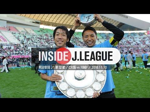 Inside J.League:川崎フロンターレ、リーグ戦二連覇の舞台裏!