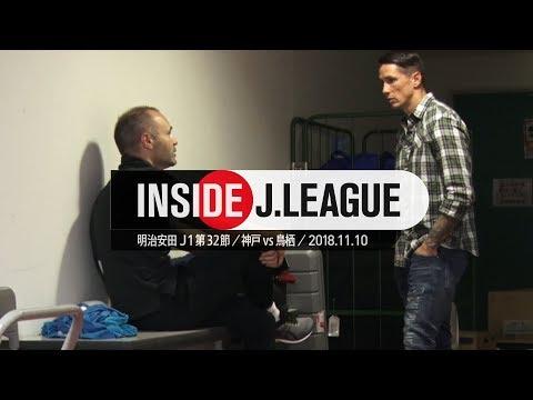 Inside J.League:イニエスタ vs トーレスの舞台裏!