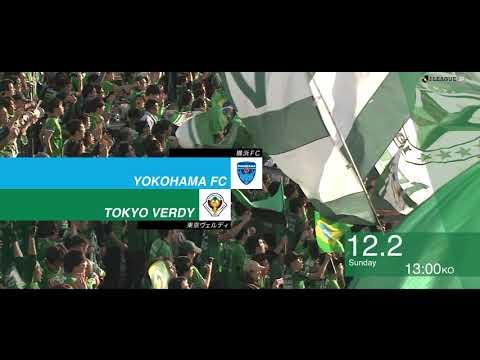 プレビュー:横浜FCvs東京V【J1参入プレーオフ 2回戦】