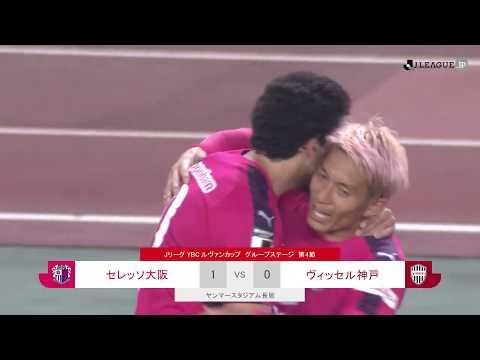 ハイライト:C大阪vs神戸【ルヴァンカップ 第4節】