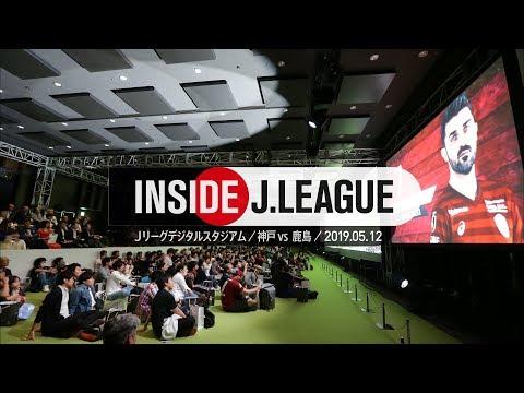 Inside J.League:Jリーグデジタルスタジアムの舞台裏!明治安田J1 第11節 ヴィッセル神戸 0 - 1 鹿島アントラーズ 2019年5月12日