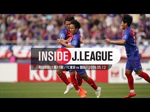 Inside J.League:久保 建英の今シーズン初ゴールの舞台裏!明治安田生命J1 第11節 FC東京 0 - 1 ジュビロ磐田 2019年5月12日