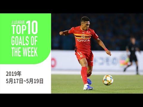 今週も多くのスーパーゴールが誕生!週間トップ10ゴール(2019年5月17日~5月19日)【TOP10 GOALS】