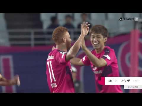 ハイライト:C大阪vs大分【ルヴァンカップ 第6節】