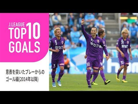 意表を突いたプレーからのゴール編(2014年以降)【TOP10 GOALS】