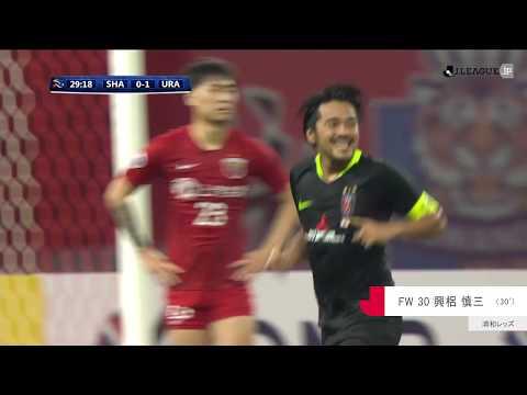 ハイライト:上海上港vs浦和【準々決勝 第1戦】