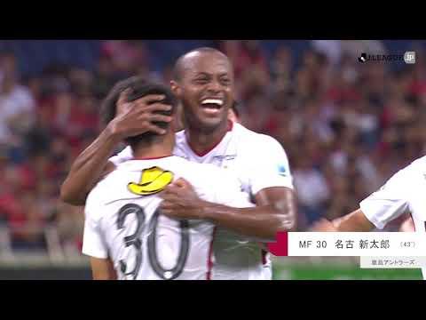 ハイライト:浦和vs鹿島【準々決勝 第1戦】