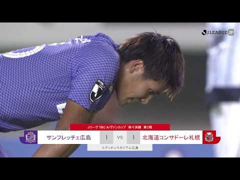 ハイライト:広島vs札幌【準々決勝 第2戦】