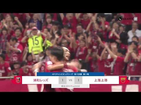 ハイライト:浦和vs上海上港【準々決勝 第2戦】