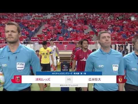 ハイライト:浦和vs広州恒大【準決勝 第1戦】