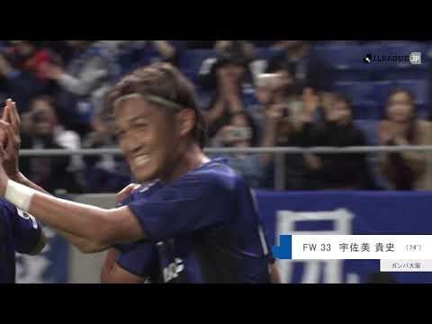 ハイライト:G大阪vs札幌【準決勝 第1戦】