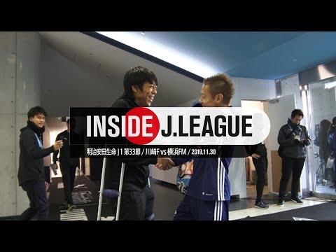 横浜FM、優勝へ王手!神奈川ダービーの舞台裏!明治安田生命J1リーグ第33節 川崎フロンターレ 1-4 横浜F・マリノス Inside J.League