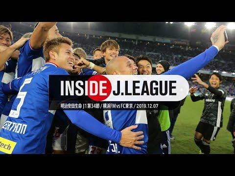 Inside J.League:横浜F・マリノス優勝の舞台裏!明治安田生命J1リーグ第34節 横浜F・マリノス 3-0 FC東京