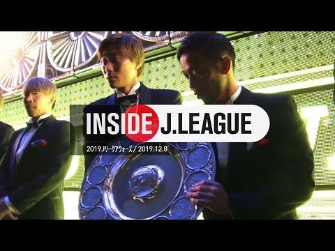 Inside J.League:2019Jリーグアウォーズの舞台裏!