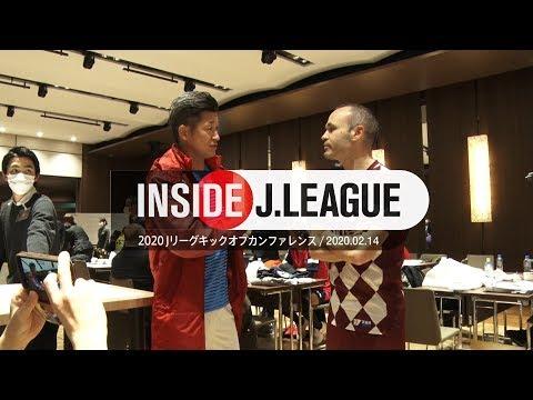 Inside J.League:Jリーグの注目選手が集結したイベントの舞台裏!2020Jリーグキックオフカンファレンス