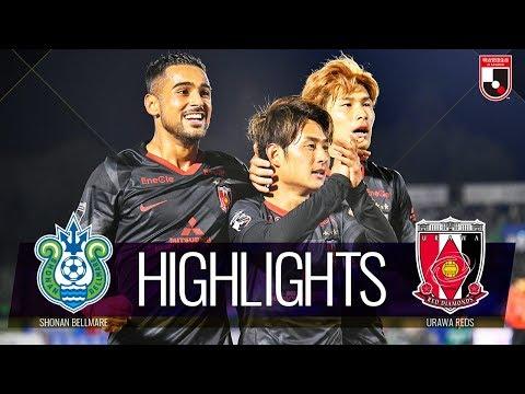 湘南vs浦和のハイライト動画を公開!【明治安田J1 第1節】
