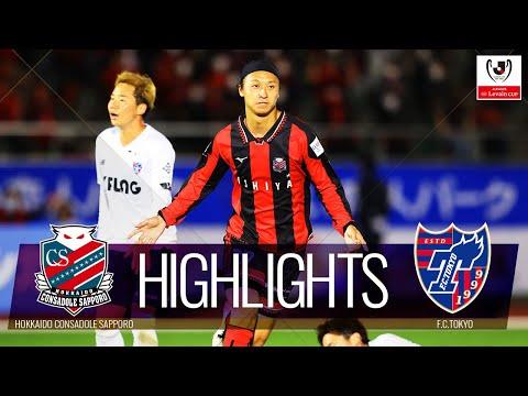 ハイライト:札幌vsFC東京【準々決勝 第1戦】