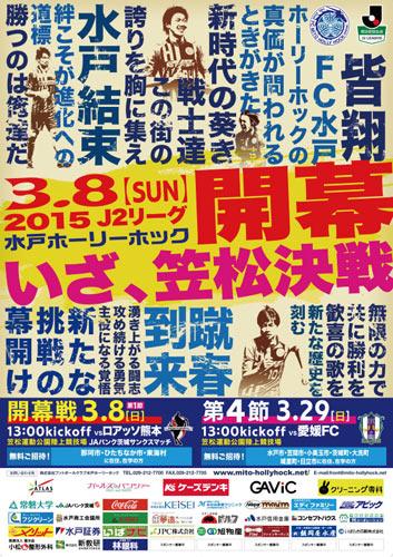 [ [ 水戸:015シーズン 開幕ポスター完成! ] ] | J's GOAL | フォトニュース