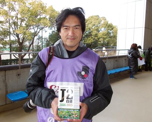 [ [ J2白書2014:湘南で限定販売中! ] ] | J's GOAL | フォトニュース